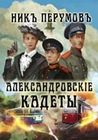 Обложка произведения Александровскiе кадеты