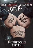 Обложка произведения Два дебила на ракете: WTF!