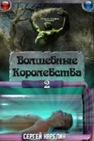 Обложка произведения Волшебные Королевства 2
