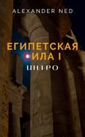 Обложка произведения Египетская сила I. Интро.