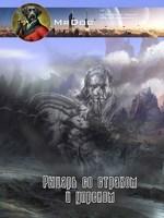 Обложка произведения Рыцарь со страхом и упреком