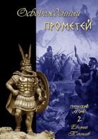 Обложка произведения Освобождённый Прометей