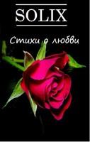 Обложка произведения Стихи о любви