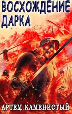 Обложка произведения Восхождение Дарка (Экс-3)