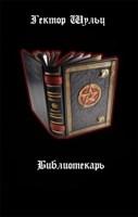 Обложка произведения Библиотекарь