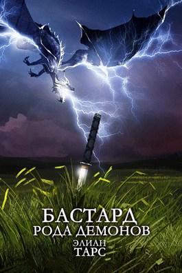 Обложка произведения Бастард рода демонов