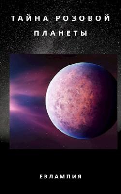 Обложка произведения Тайна розовой планеты