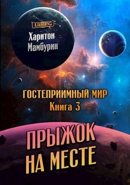Обложка произведения Книга третья Прыжок на месте