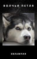 Обложка произведения Волчья петля