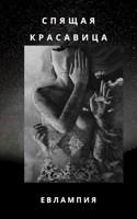 Обложка произведения Спящая красавица