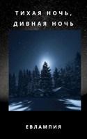 Обложка произведения Тихая ночь, дивная ночь
