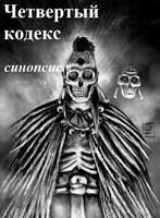 Обложка произведения Синопсис романа «Четвертый кодекс»