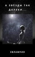 Обложка произведения А звёзды так далеки