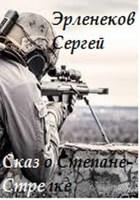 Обложка произведения Сказ о Степане-Стрелке