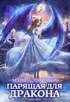 Обложка произведения Парящая для дракона. Книга 3