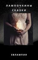 Обложка произведения Лампочкины сказки