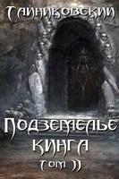 Обложка произведения Подземелье Кинга. Том II.