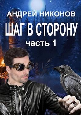Обложка произведения Шаг в сторону (Часть 1).