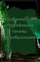 Обложка произведения Особенности употребления текилы ежеобразными