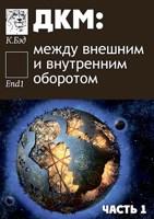 Обложка произведения ДКМ 1: Между внешним и внутренним оборотом
