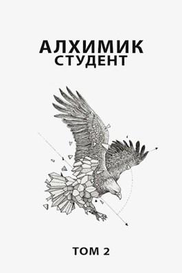 Обложка произведения Алхимик 2 Студент
