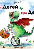 Обложка произведения Для Детей и Про Детей  (детская литература)