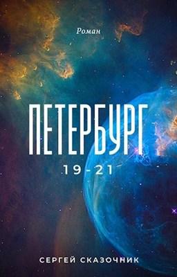 Обложка произведения Петербург 19-21 (главы 1-23)