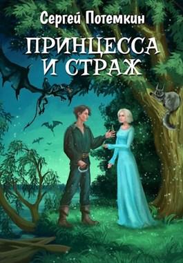 Обложка произведения Принцесса и страж