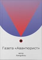 Обложка произведения Газета «Авантюрист»