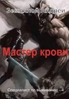 Обложка произведения Мастер крови
