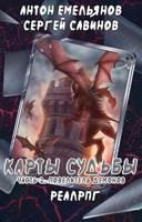 Обложка произведения Карты судьбы 2. Повелитель демонов