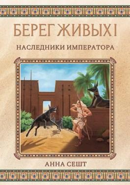 Обложка произведения Берег Живых I - Наследники Императора