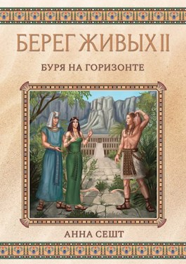 Обложка произведения Берег Живых II - Буря на горизонте