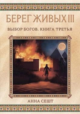 Обложка произведения Берег Живых III - Выбор Богов, Книга 3