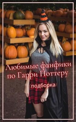Обложка произведения Любимые фанфики по Гарри Поттеру (подборка)