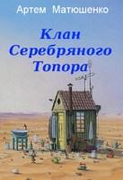 Обложка произведения Клан Серебряного Топора