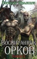 Обложка произведения Воспитанник орков. Книга третья.