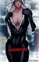 Обложка произведения Марвел-11. Мишень