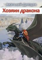 Обложка произведения Хозяин дракона (авторская версия)