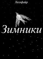 Обложка произведения Зимники