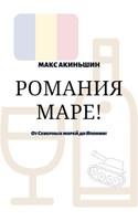 Обложка произведения РОМАНИЯ МАРЕ!