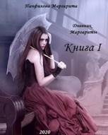 Обложка произведения Дневник Маргариты Книга I
