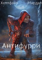Обложка произведения Антифурри