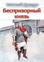 Обложка произведения Беспризорный князь (авторская версия)