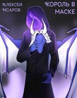 Обложка произведения Король в маске