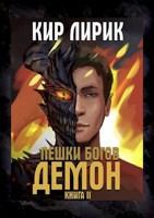 Обложка произведения Пешки богов. Демон