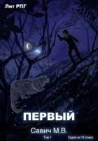 """Обложка произведения """"Первый"""". Том 1. Цикл """"1"""" из  13 томов."""