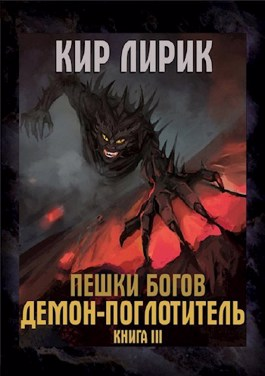 Обложка произведения Пешки Богов. Демон-поглотитель