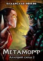Обложка произведения Метаморф. Алчущий силы - 2