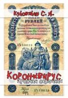 Обложка произведения Коронавирус. Хроники скупщика 1